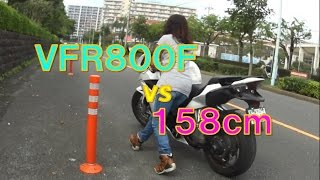 getlinkyoutube.com-VFR800FとVFR800Xで行く VFR800F VS 158cm【足つき】