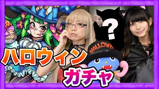getlinkyoutube.com-【モンスト】Trick or treat!ハロウィンガチャでHappy Halloween!【GameMarketのゲーム実況】