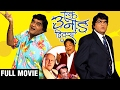 Ek Unaad Divas Full Length Movie