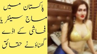 Reality of  Massage Centers In Pakistan Exposed (Urdu)