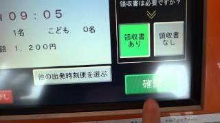 羽田空港 自動券売機で、空港リムジンバス乗車券を購入 東京空港交通