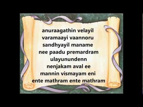 Anuraagathin Velayil Lyrics- Thattathin Marayathu Malayalam Movie Song