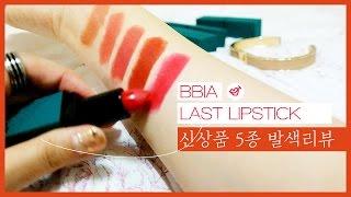 getlinkyoutube.com-[고수뷰티] 신상!! 삐아 라스트 립스틱 시즌2 5종 발색후기/BBIA Last Lipstick Season2 review