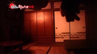 getlinkyoutube.com-東京ー夏期限定お化け屋敷 「恐怖のかくれんぼ屋敷」