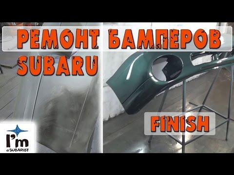 Ремонт бампера, пластика от Subaru. Финиш.
