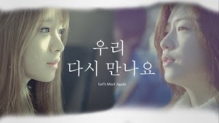 getlinkyoutube.com-[Drama MV] (Hwayoung x Jiyeon) (Hwayeon) Let's Meet Again 우리 다시 만나요 - Kim Yeonji (SeeYa)