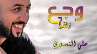 getlinkyoutube.com-الشاعر علي المنصوري 2015   وجع زفتج