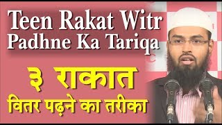 getlinkyoutube.com-Teen Rakat Witr Padhne Ka Tariqa - Way of Praying 3 Rakat Witr By Adv. Faiz Syed