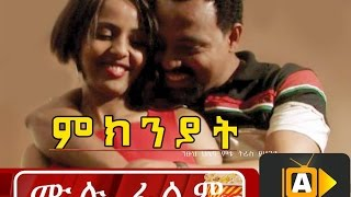 New Ethiopian Movie - Mekeniyat 2016 Full Movie