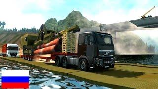 getlinkyoutube.com-ETS2 | Rusia Con 47 toneladas Sobredimensiones y Sobrepeso | Volvo FH16