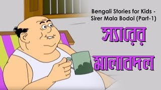 getlinkyoutube.com-Sirer Mala Bodol |  Part-1 | Bangla Comic Series | Nonte Fonte | Funny Bangla Comedy | Animation