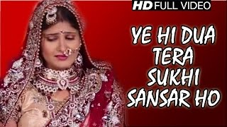 getlinkyoutube.com-Hindi Bidai Song | Ye Hi Dua Tera Sukhi Sansar Ho | Kuljyoti ( A Mission To Save Girl ) | NDJ Music