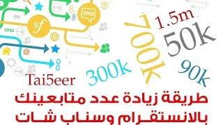 getlinkyoutube.com-كيف تزود متابعينك وعدد مشاهداتك بمواقع التواصل | سناب شات Tai5eer