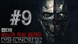 getlinkyoutube.com-디스아너드 2 코르보 분노의 학살 플레이 #9 | Dishonored 2 Corvo High Chaos