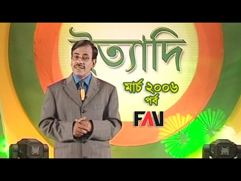 Ityadi - ইত্যাদি | Hanif Sanket | March - 2006 episode