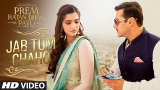 getlinkyoutube.com-Jab Tum Chaho VIDEO Song | Prem Ratan Dhan Payo | Salman Khan, Sonam Kapoor | T-Series