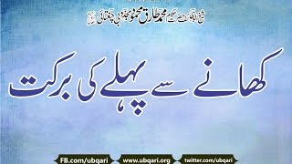 getlinkyoutube.com-Khana Sa Pehla Ki Barkat Hakeem Tariq Mehmood