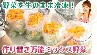 getlinkyoutube.com-野菜を生のまま冷凍! 作り置き万能ミックス野菜