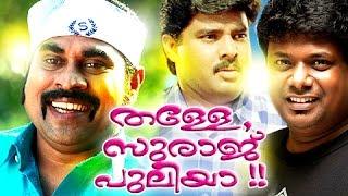 getlinkyoutube.com-Malayalam Comedy Stage Show | Thalle Suraj Puliya | Suraj Venjaramoodu Latest Comedy Show