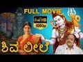 Shiva Leele Kannada Full Length Movie