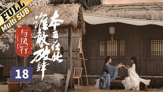 楚乔传 Princess Agents 18 Eng Sub【未删减版】 赵丽颖 林更新 窦骁 李沁 主演