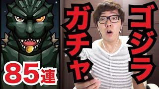 getlinkyoutube.com-【モンスト】ゴジラガチャ85連してたらゴキブリ出現!【ヒカキンゲームズ】