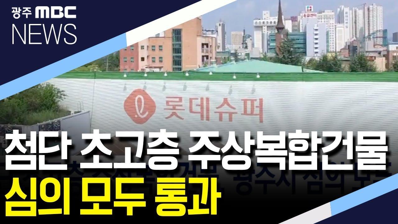 첨단 초고층 주상복합건물 광주시 심의 모두 통과