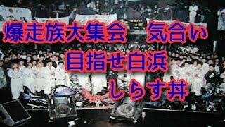 getlinkyoutube.com-関西旧車会、ツーリングCBX ザリGT380.CBRロケットカウル.GS、コール直菅