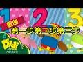 儿童歌曲 | 第一步第二步第三步 | Didi & Friends