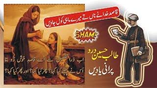 Old Is Gold Talib Hussain Dard  Best Punjabi song Qasid Khda Dy Naan Ty  Latest Punjabi Puetri