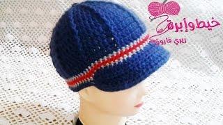 getlinkyoutube.com-كروشيه طاقية | كاب | قبعة للنساء والرجال | خيط وابرة | Crochet Cap | Hat Brim For women and men