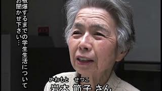 getlinkyoutube.com-被爆者の声〝生死を分けたもの〟(1)/岩本節子さん