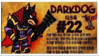 [모바일게임] 드디어 돌아왔다!! 다크~독!! DARKDOG 22화
