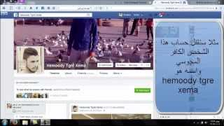 getlinkyoutube.com-طريقة قفل حسابات فيسبوك 2017 جديد جدا من الفرن لكم فقط