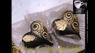 getlinkyoutube.com-القلوب الذهبية حلوة جزائرية من مطبخ التوأم سهام و مريم (باتنة)
