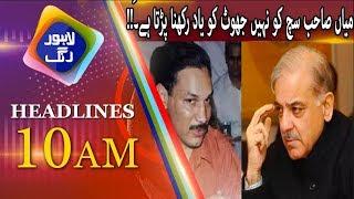 News Headlines | 10:00 AM | 23 July 2018 | Lahore Rang width=