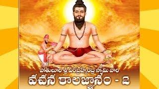 getlinkyoutube.com-potuluri veera brahmendra swamy kalagnanam part 2 - BHAKTI