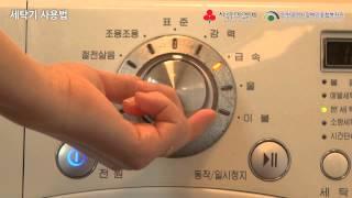 getlinkyoutube.com-04빨래하기04세탁기사용법