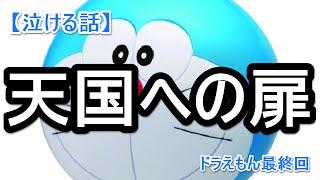 getlinkyoutube.com-【泣ける話】 ~天国への扉~ 【ドラえもん最終回(都市伝説)】
