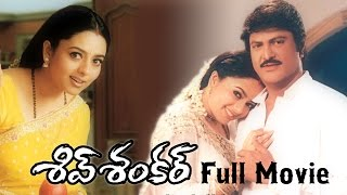 getlinkyoutube.com-Shiva Shankar Telugu Full Length Movie || Mohan Babu, Soundarya & Geeta