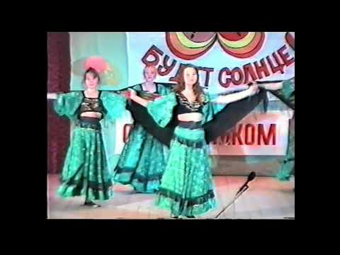 1994 год. Цыганский танец. ДШИ №5, г.Калуга, ЧАСТЬ XII
