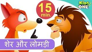 getlinkyoutube.com-शेर और लोमड़ी | धूसरका और करालकेसरा | पंचतंत्र की कहानी | Sher Aur Lomdi Hindi Kahaniya for Kids