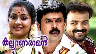 getlinkyoutube.com-Kalyanaraman | Malayalam Full Movie | Dileep,Kunchacko Boban,Navya Nair [HD]
