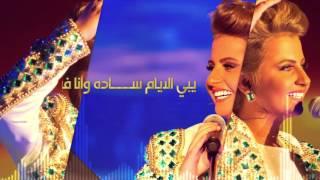 getlinkyoutube.com-شمه حمدان - حبيبي مو رومانسي (حصرياً) | 2015