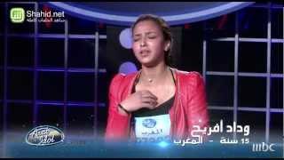 getlinkyoutube.com-Arab Idol - تجارب الاداء - وداد أفريح