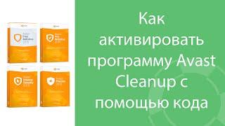 getlinkyoutube.com-Как активировать программу Avast Cleanup с помощью кода активации