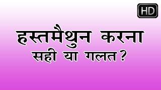हस्तमैथुन के फायदे या नुक्सान Hand Practice Ke Fayde or Nuksaan | mutth marne ke fayde in hindi urdu