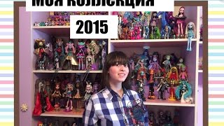 getlinkyoutube.com-Моя коллекция кукол 12.01.2016. An overview of my collection of dolls : a total of 2015