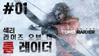 getlinkyoutube.com-라이즈 오브 더 툼레이더(RISE OF THE TOMBRAIDER) 1화
