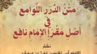 متن الدرر اللوامع في أصل مقرأ الإمام نافع